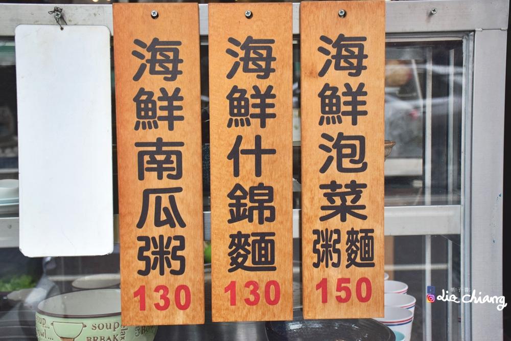 89 Tai海鮮什錦麵-台中麵店-台中粥鋪-海鮮料理20200805-DSC_0035Liz chiang 栗子醬-美食部落客-料理部落客