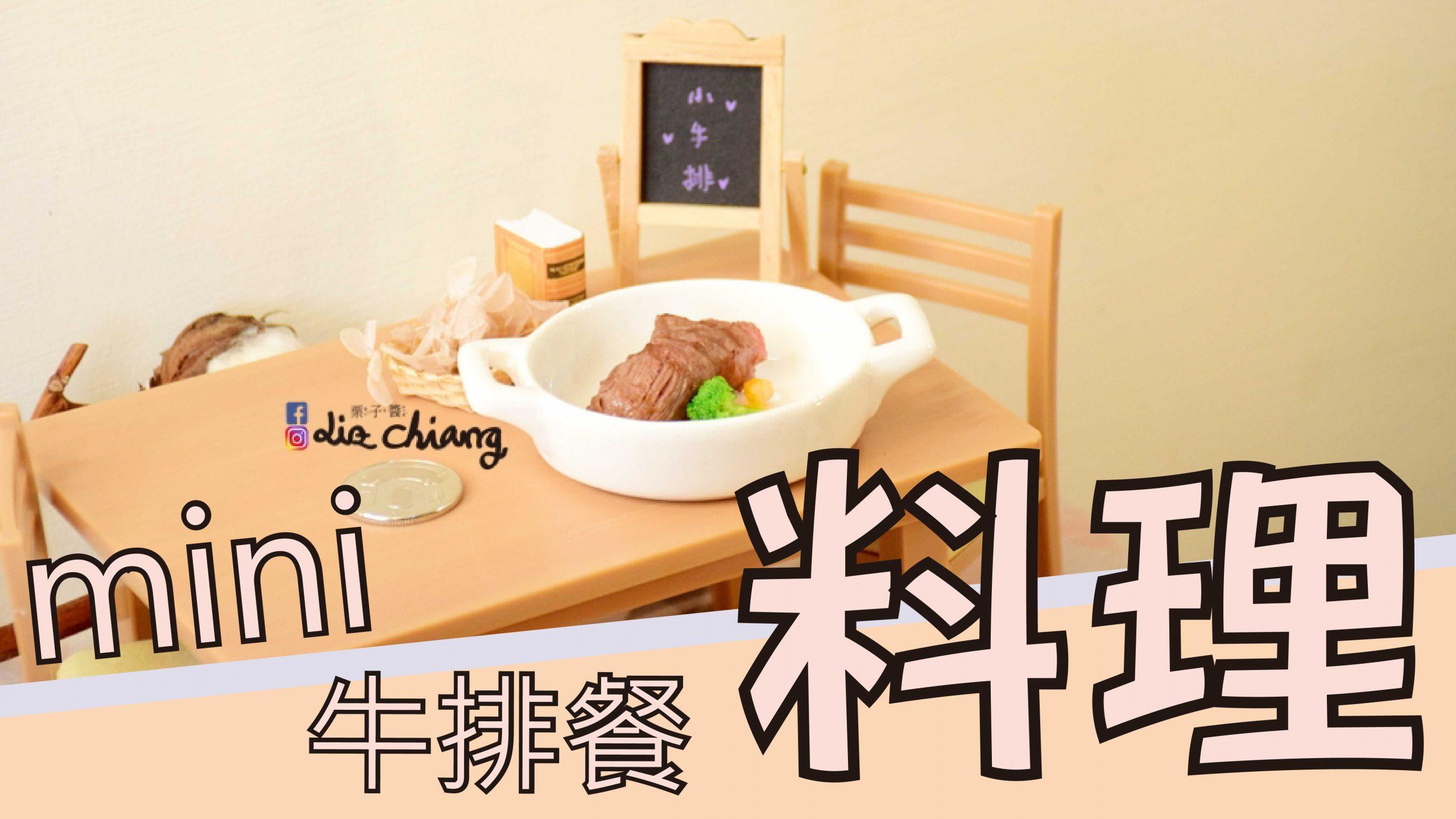 牛排餐_保養 複本