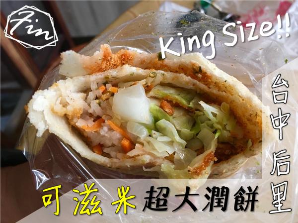 【台中后里潤餅】KingSize的潤餅!CP值超高料多皮Q大大滿足你的胃~