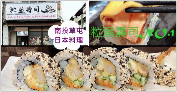 【南投草屯美食】粒屋壽司★驚豔滿分的日式料理
