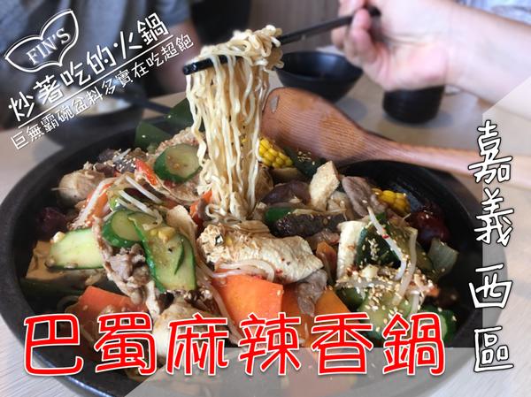 【嘉義西區美食】炒著吃的火鍋~跟整群朋友共享巴蜀麻辣香鍋超開心~