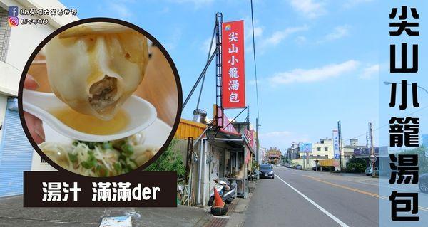 【苗栗美食】苗栗早餐推薦,尖山小籠湯包湯汁滿滿超好吃