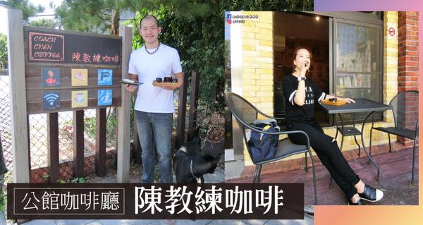 【苗栗下午茶】苗栗公館下午茶餐廳-陳教練咖啡莊園-青年返鄉創業。