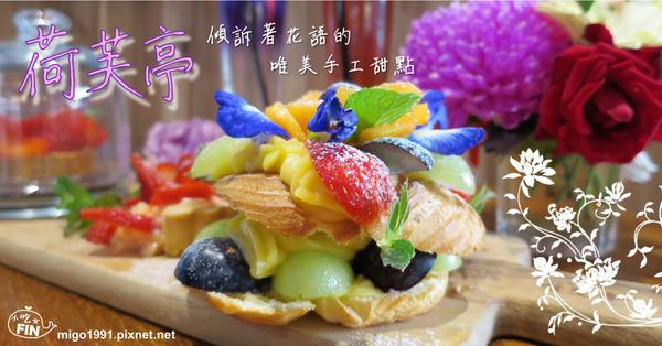 【新竹東區甜點】荷芙亭-鮮花擁簇的夢幻甜點店 一起來換韓服穿越時空