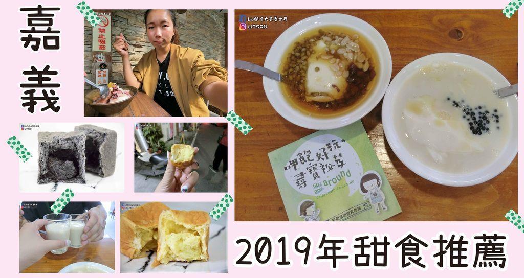 【2019年嘉義美食推薦】非吃不可的甜點(魚刺人雞蛋糕、咱台灣人的冰店、方塊吐司、品安豆花)