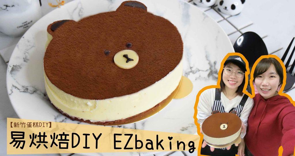 【新竹蛋糕DIY】易烘焙DIY EZbaking,不僅教你做到好,還要教你做得更好吃。