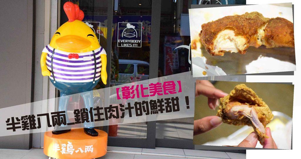 【彰化美食】半雞八兩_炸雞的行家氣壓式炸鍋鎖住肉汁的鮮甜!