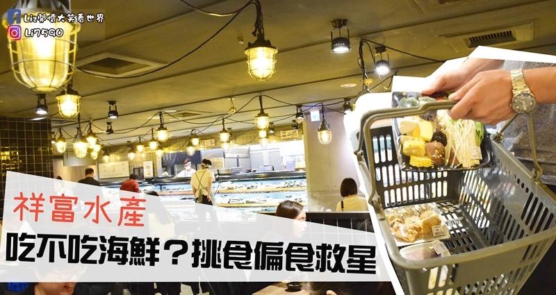 【中友美食】祥富水產(中友店),想吃什麼自己拿,挑食偏食最佳選擇