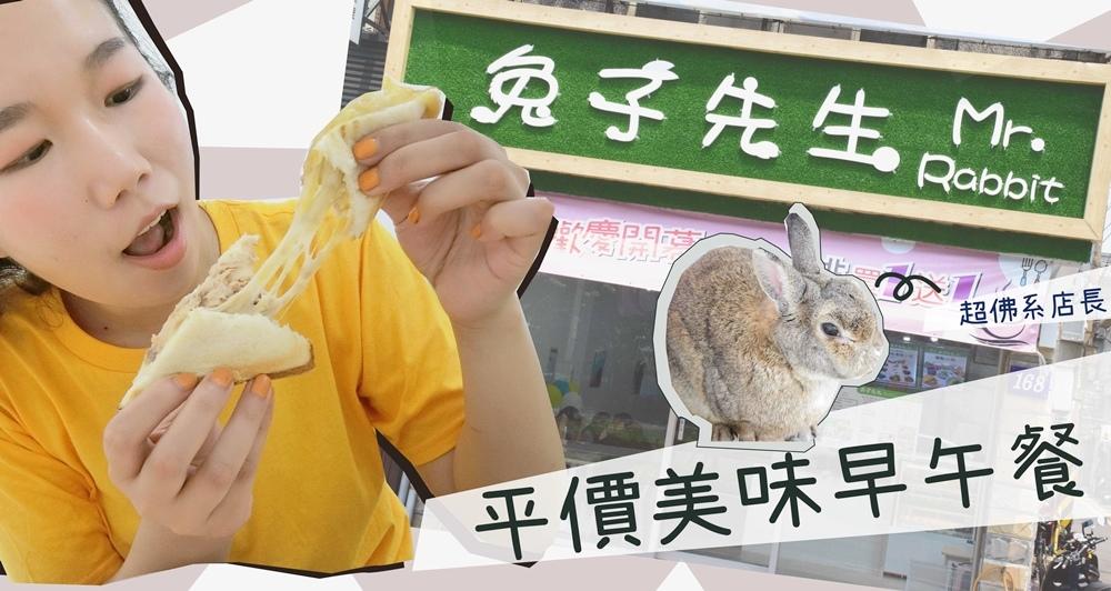 【新竹北區早午餐】兔子先生早午餐_鄰近北門國小點心、炸物、排餐通通有