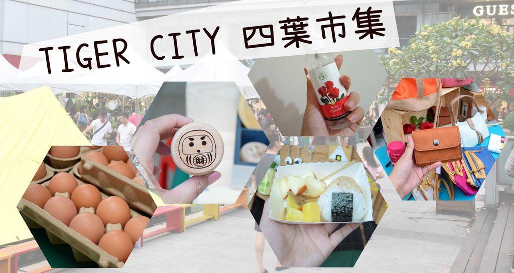 【台中旅遊】台中市集_TIGER CITY 四葉市集,常態性市集每月給您新鮮感受