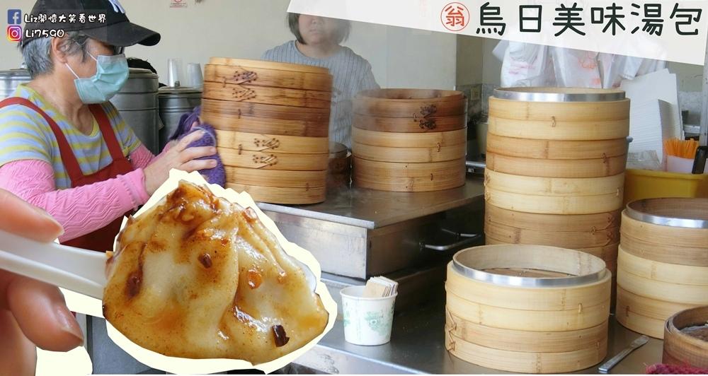 【烏日高鐵美食】翁鮮肉湯包_烏日超美味湯包,專程跑去吃也值得