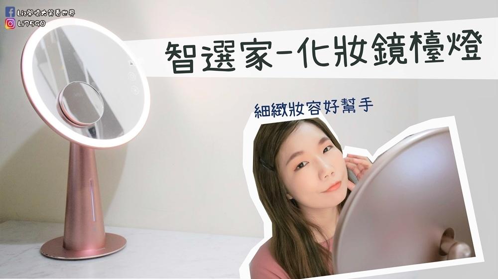 【美妝燈推薦】美妝燈開箱_Midea MIUO-T02化妝鏡檯燈,化妝、拍美照好幫手