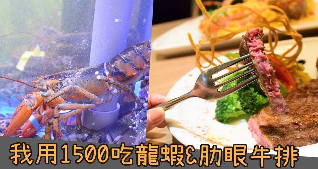 【民生社區美食】SMILE TABLE 微笑餐桌_平價的高檔美食,龍蝦、肋眼牛排!