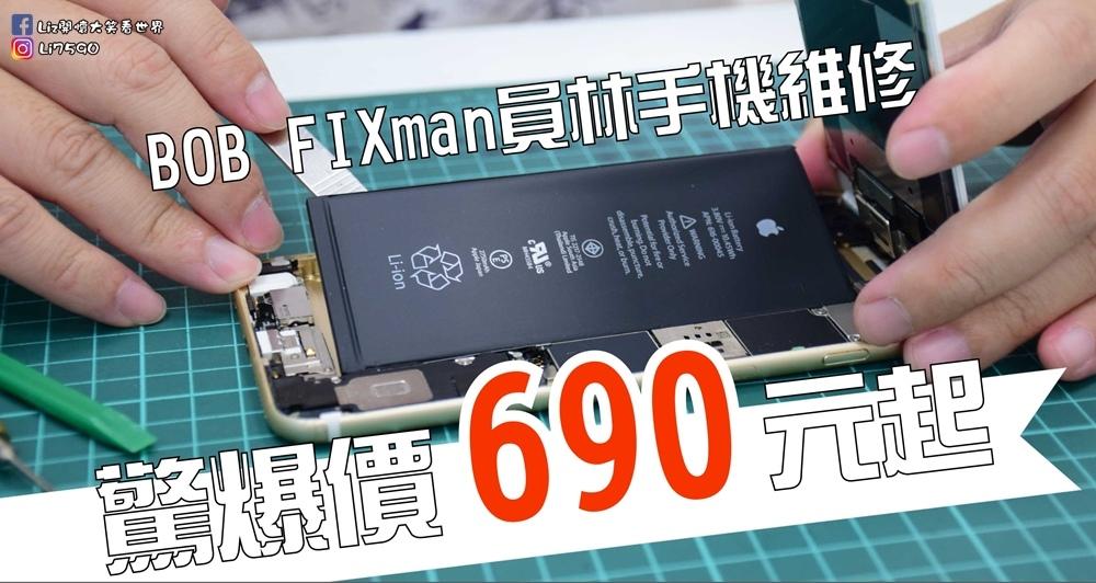 【彰化員林手機維修推薦】BOB FIXman員林手機維修,690元(起)換手機電池,讓手機重獲新生。