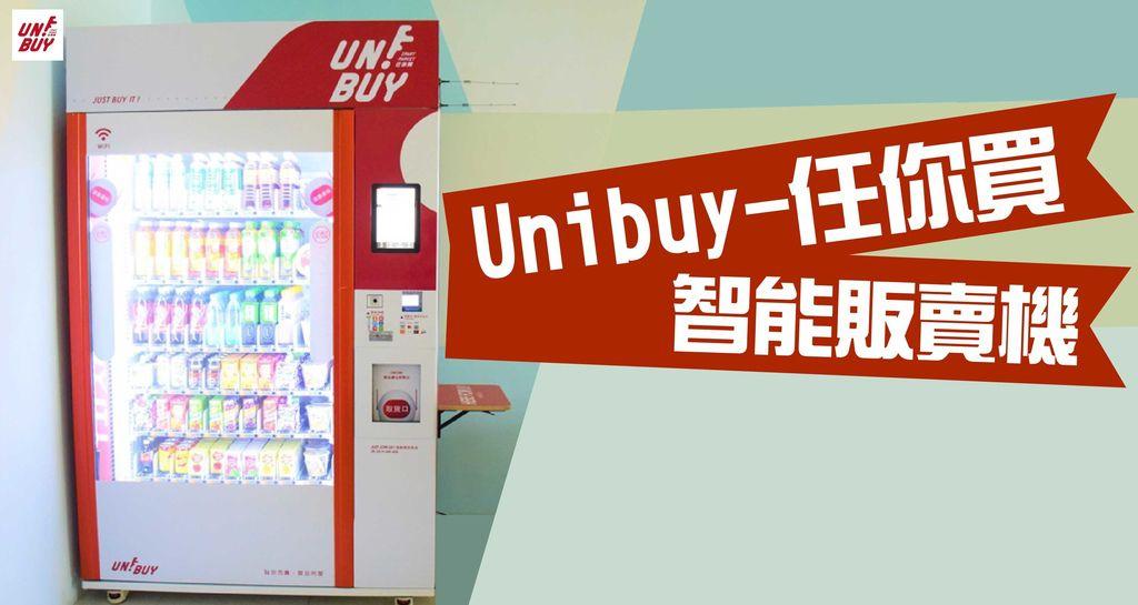 【台灣新科技】Unibuy-任你買-多樣化商品,多元支付方式,讓生活更便利。