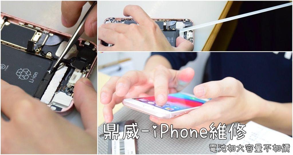 【台中iPhone維修】鼎威-iPhone維修推薦、iPad維修推薦、MacBook維修推薦,換電池全紀錄。