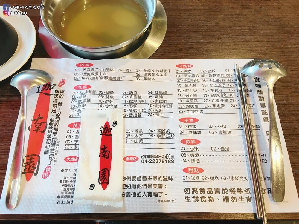 迦南園-台中火鍋吃到飽IMG_0134Liz chiang 栗子醬.JPG