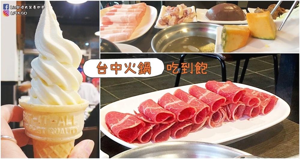 迦南園-台中火鍋吃到飽catsLiz chiang 栗子醬.jpg