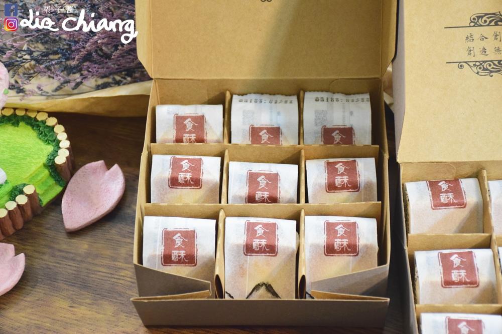 食蔬茶齋,洛神花酥,梅子酥DSC_0011Liz chiang 栗子醬.JPG