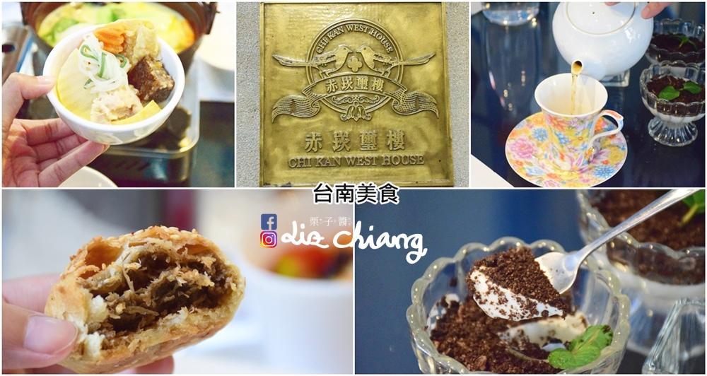 【台南美食】赤崁璽樓蔬食餐廳,台南蔬食(素食)餐廳,還有美味的鳳梨酥伴手禮帶回家唷。