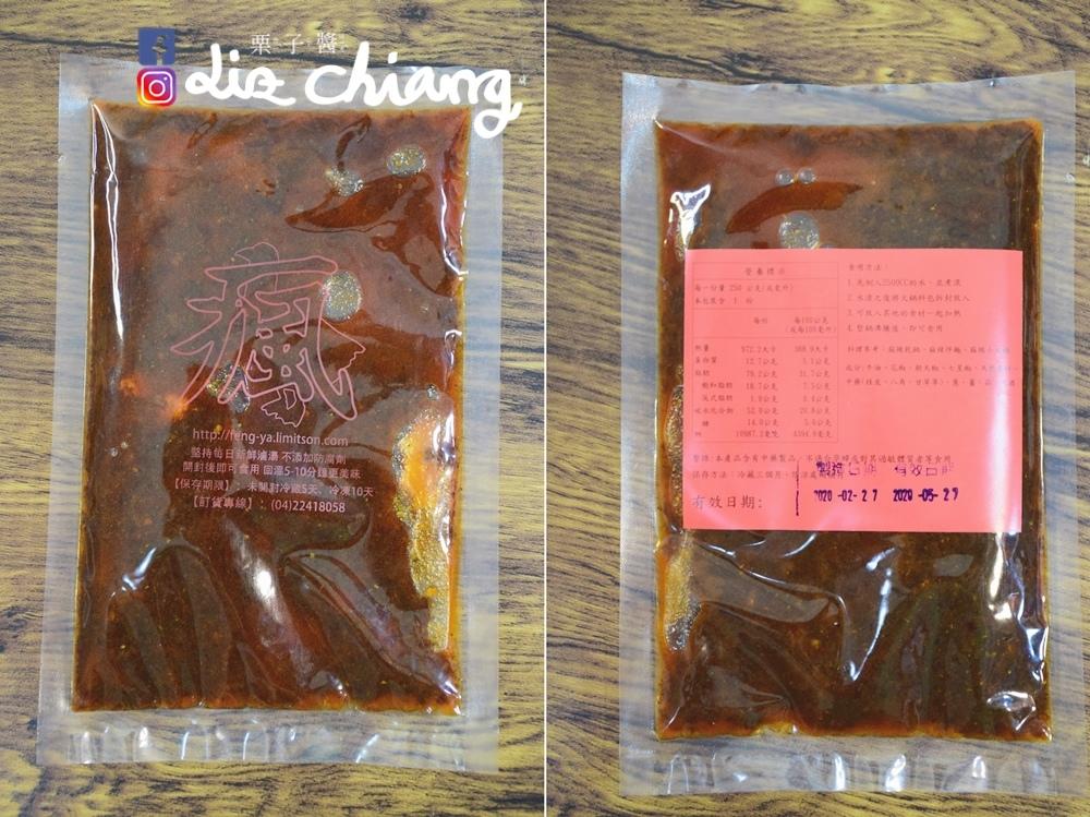 台灣瘋鴨頭 麻辣冷滷味123Liz chiang 栗子醬.jpg