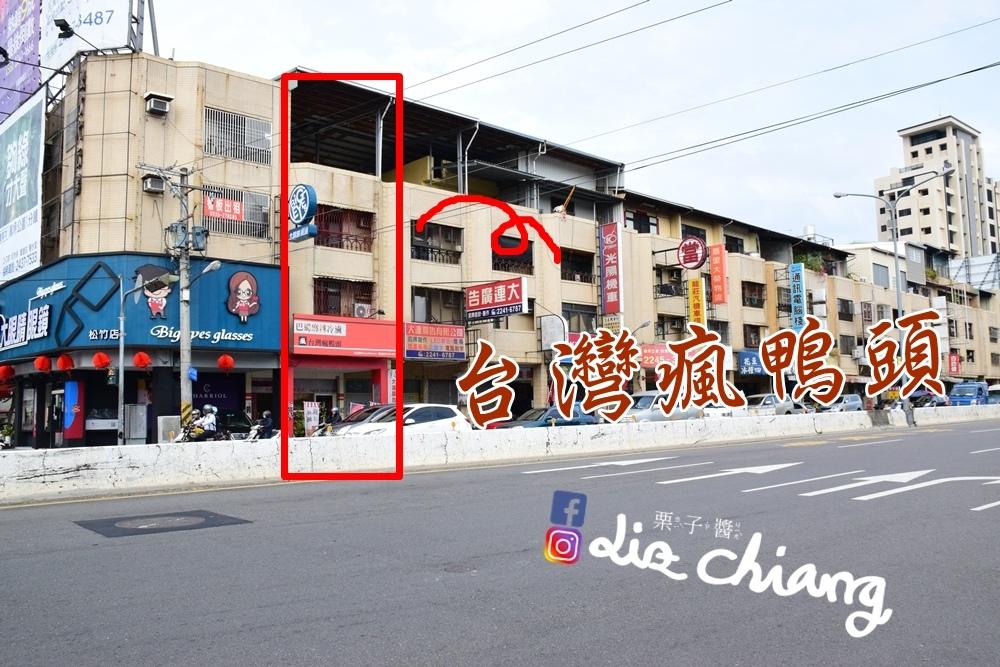 台灣瘋鴨頭 麻辣冷滷味DSC_0204Liz chiang 栗子醬.JPG