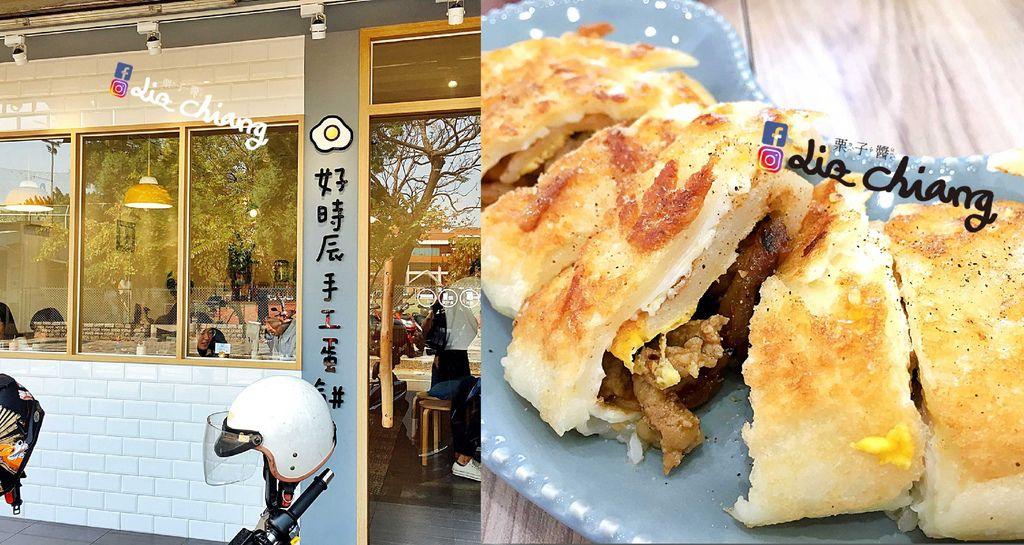 【台南早餐】好時辰手工蛋餅-特殊口感蛋餅,第一次新口味。