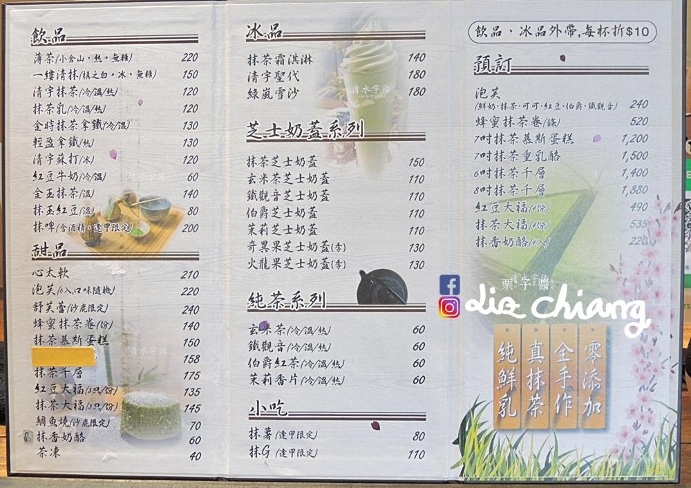 抹茶-清水宇治-宇-逢甲下午茶-台中下午茶-台中抹茶店-抹茶DSCN8167Liz chiang 栗子醬.JPG