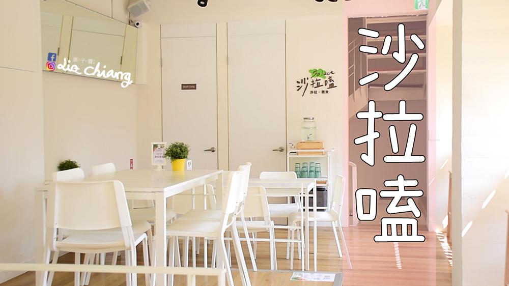 沙拉嗑-台中美食-沙拉32Liz開懷大笑看世界.PNG
