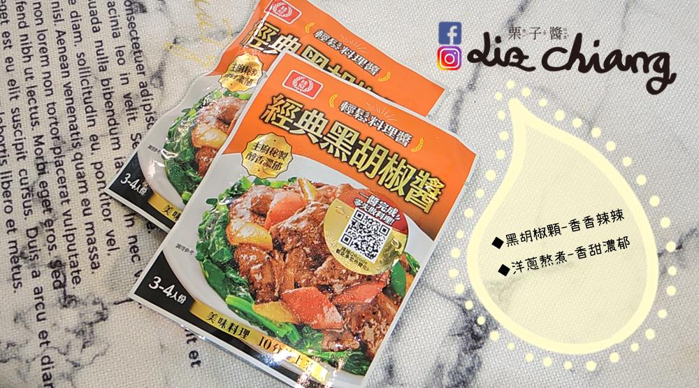 桂冠-黑胡椒醬擷取2Liz開懷大笑看世界.PNG