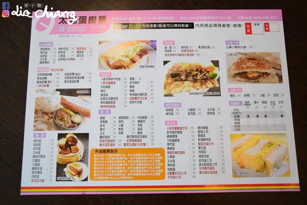 太陽蛋廚房-早-早午-台中早DSC_0520Liz chiang 栗子醬.JPG