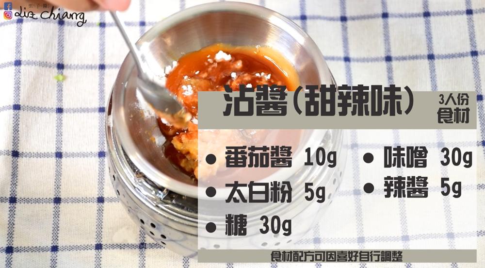 蚵仔煎-蛋煎-自製蚵仔煎-自製蛋煎擷取2Liz chiang 栗子醬.PNG