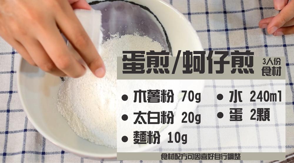 蚵仔煎-蛋煎-自製蚵仔煎-自製蛋煎1Liz chiang 栗子醬.PNG