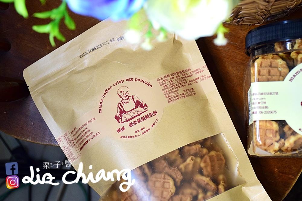 媽媽雞蛋鬆煎餅-恩侖食品-點心-下午茶DSC_0037Liz chiang 栗子醬-台中美食部落客-料理部落客.JPG