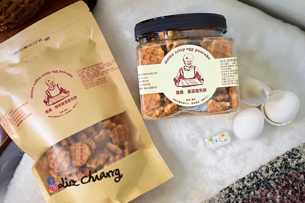 媽媽雞蛋鬆煎餅-恩侖食品-點心-下午茶DSC_0014Liz chiang 栗子醬-台中美食部落客-料理部落客.JPG