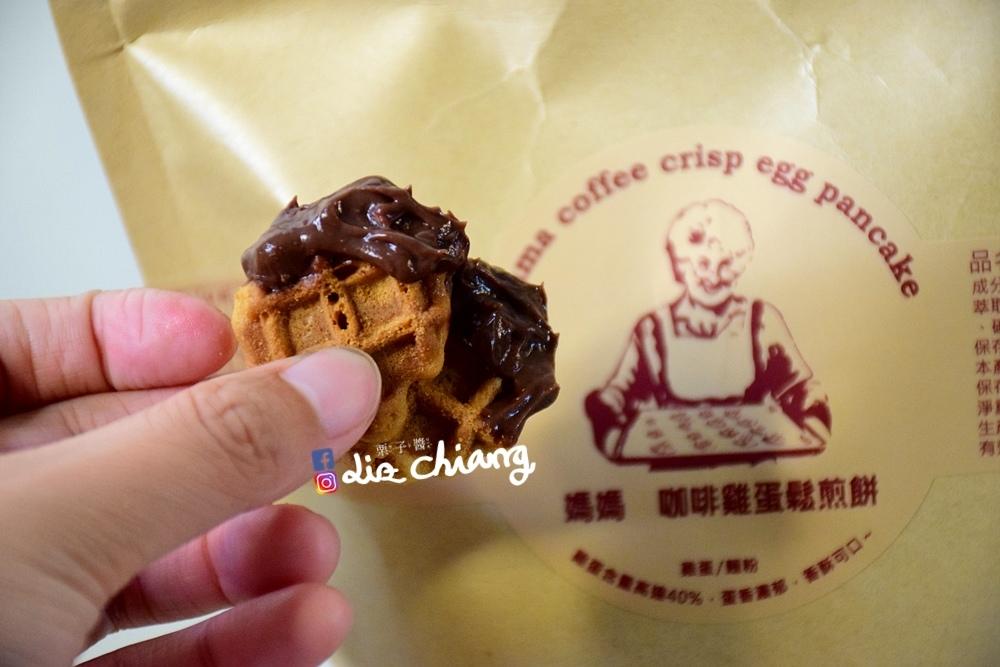 媽媽雞蛋鬆煎餅-恩侖食品-點心-下午茶  Liz chiang 栗子醬-台中美食部落客-料理部落客.JPG