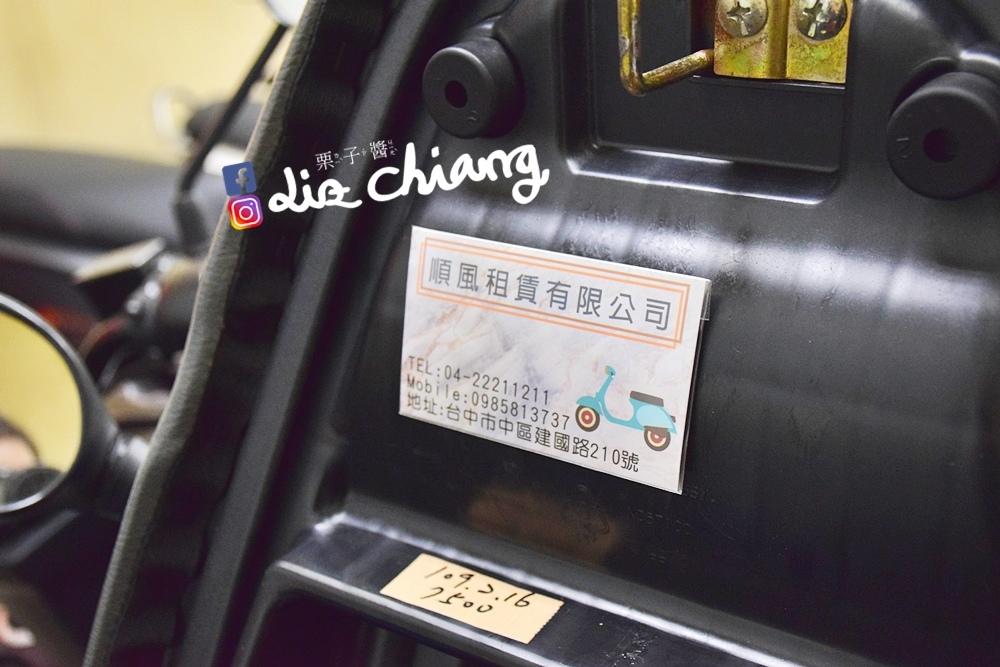 順風機車出租-台中摩托車出租DSC_0282Liz chiang 栗子醬-台中美食部落客-料理部落客.JPG
