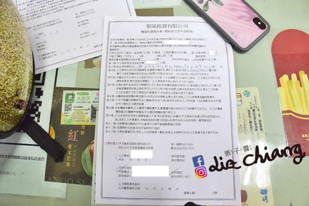 順風機車出租-台中摩托車出租DSC_0303Liz chiang 栗子醬-台中美食部落客-料理部落客.JPG