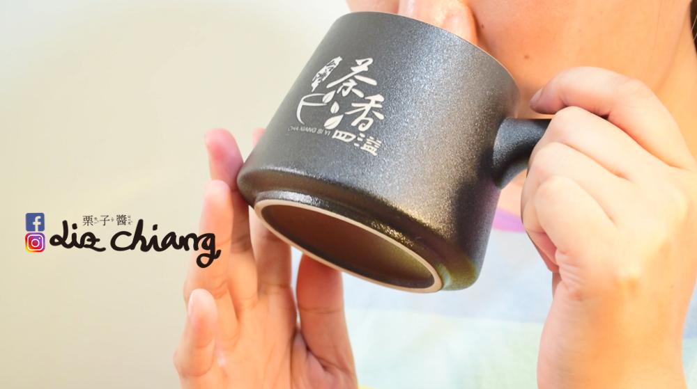 茶香-茶葉-茶-茶飲擷取1Liz chiang 栗子醬-美食部落客-料理部落客.PNG