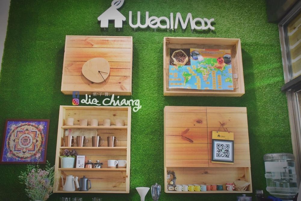 純粹.幸福啡享築WealMax-咖啡-台灣咖啡-台灣咖啡豆DSC_0386Liz chiang 栗子醬-美食部落客-料理部落客.JPG