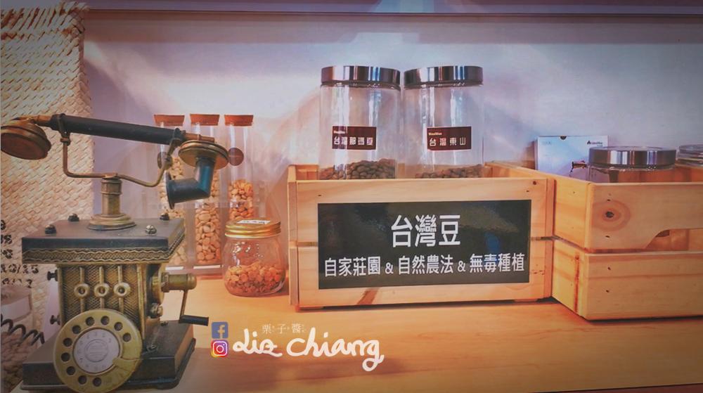 純粹.幸福啡享築WealMax-咖啡-台灣咖啡-台灣咖啡豆擷取3Liz chiang 栗子醬-美食部落客-料理部落客.PNG