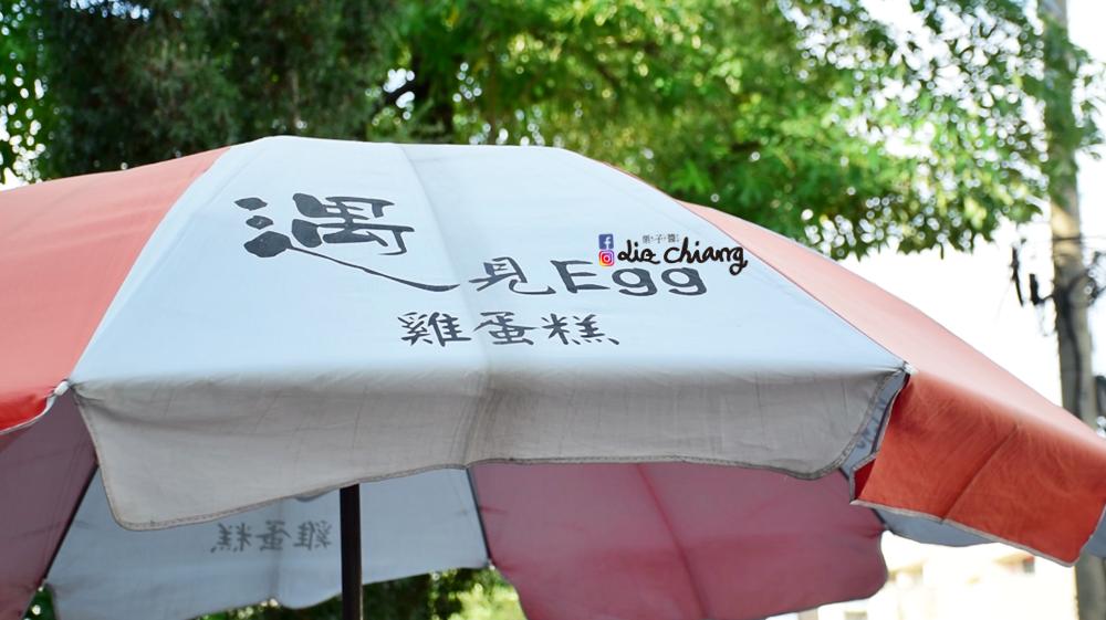 遇見EGG-雞蛋-下午茶-甜點-點心-大里下午茶擷取4Liz chiang 栗子醬-美食部落客-料理部落客.PNG