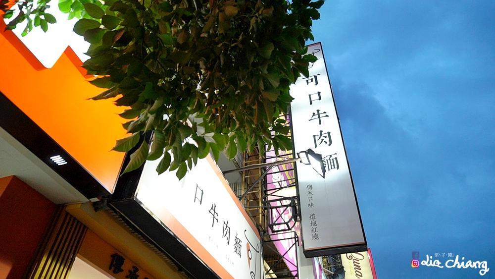 可口牛肉麵C0524T01Liz chiang 栗子醬-美食部落客-料理部落客