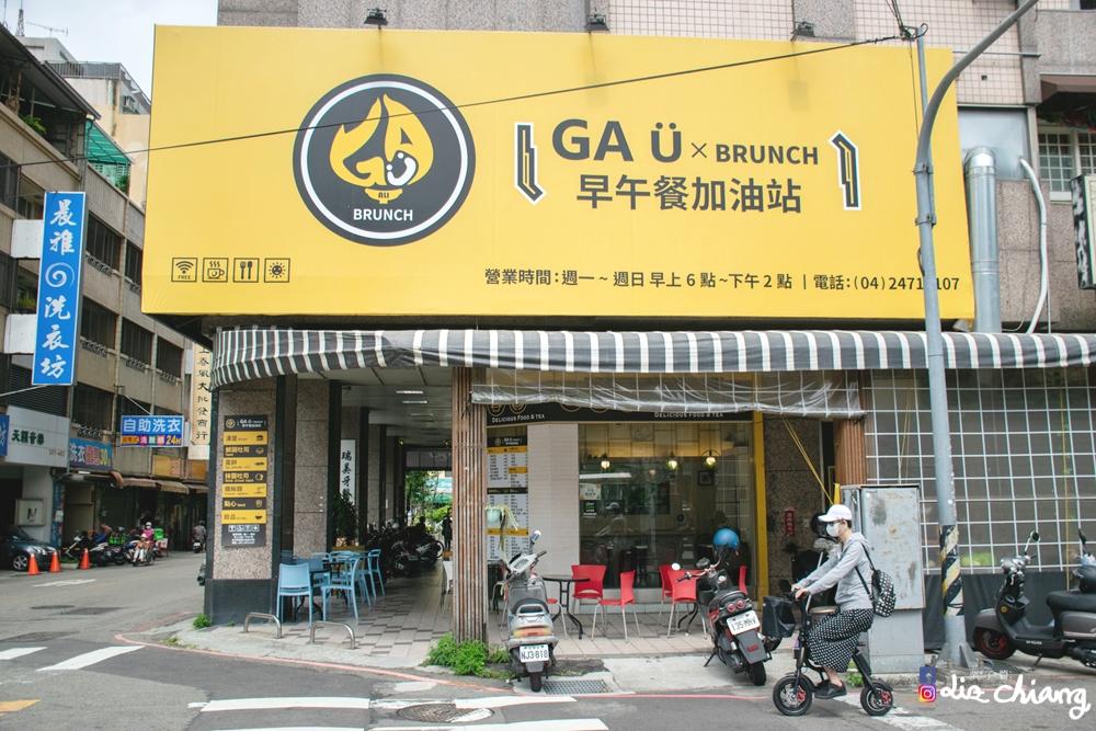 GA U x Brunch早午加油站20200807-DSC_0023Liz chiang 栗子醬-美食部落客-料理部落客