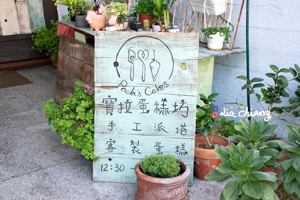 Paola's Cakes20200813-DSC_0190Liz chiang 栗子醬-美食部落客-料理部落客