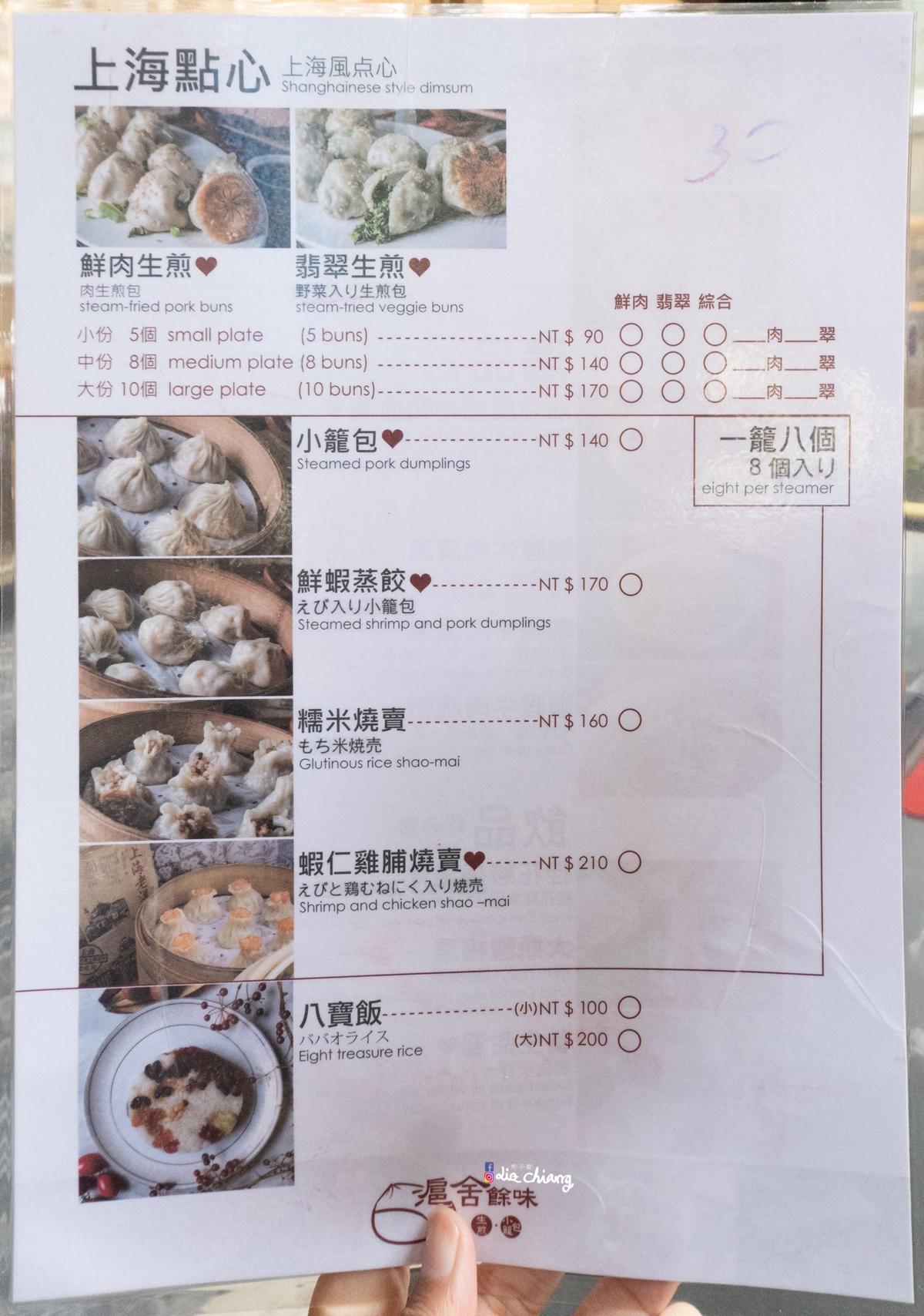 滬舍餘味-台中美食-上海點心-上海菜DSC01391Liz chiang 栗子醬-美食部落客-料理部落客