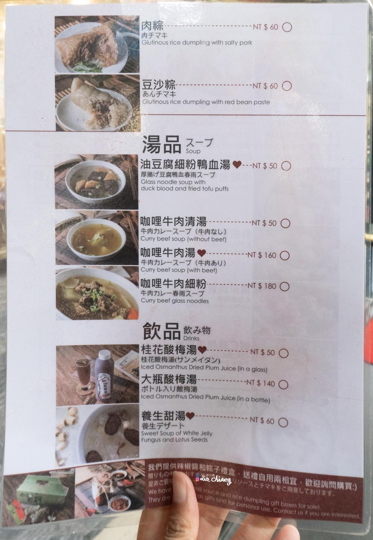 滬舍餘味-台中美食-上海點心-上海菜DSC01392Liz chiang 栗子醬-美食部落客-料理部落客