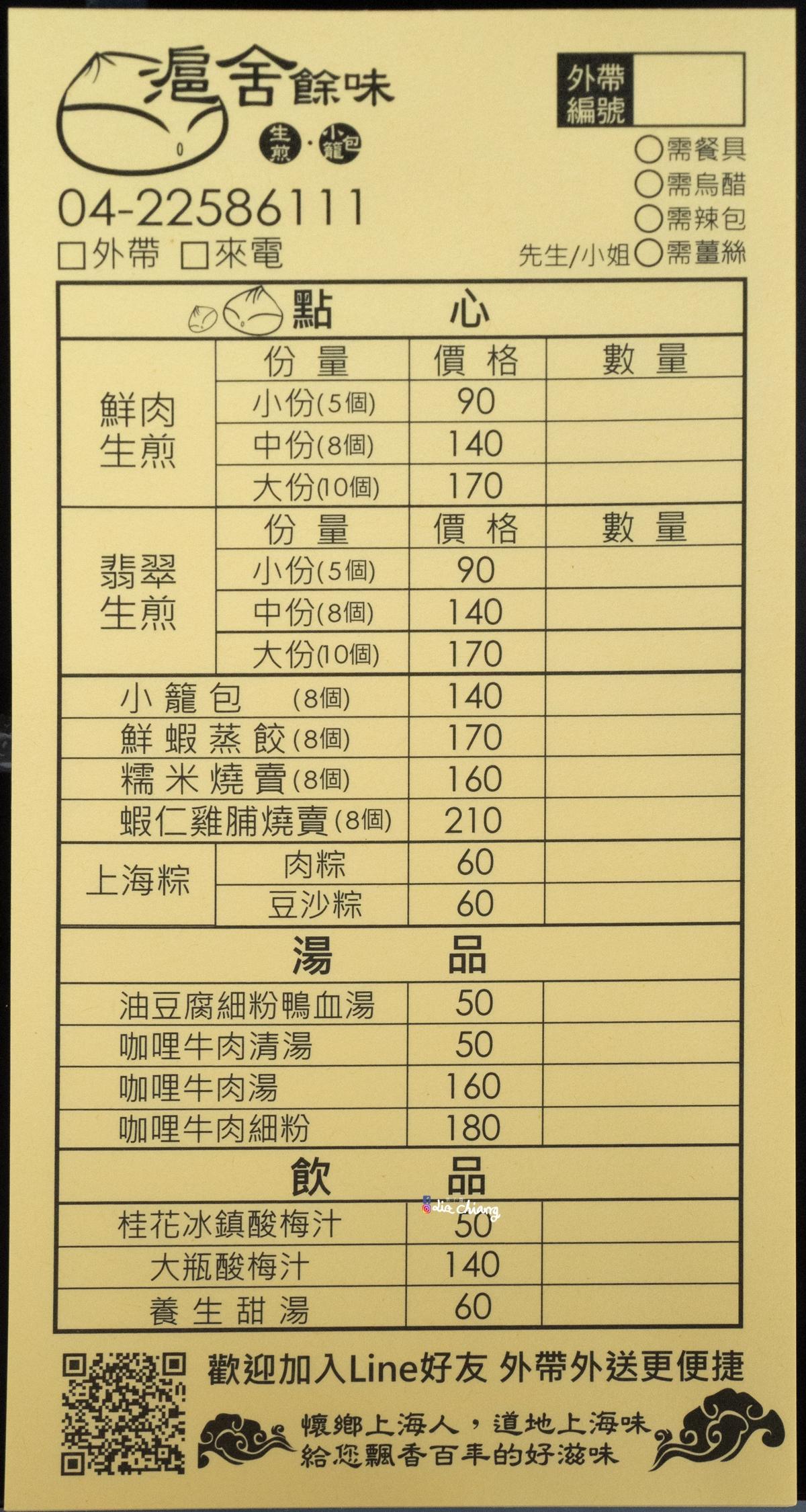 滬舍餘味-台中美食-上海點心-上海菜DSC01393Liz chiang 栗子醬-美食部落客-料理部落客