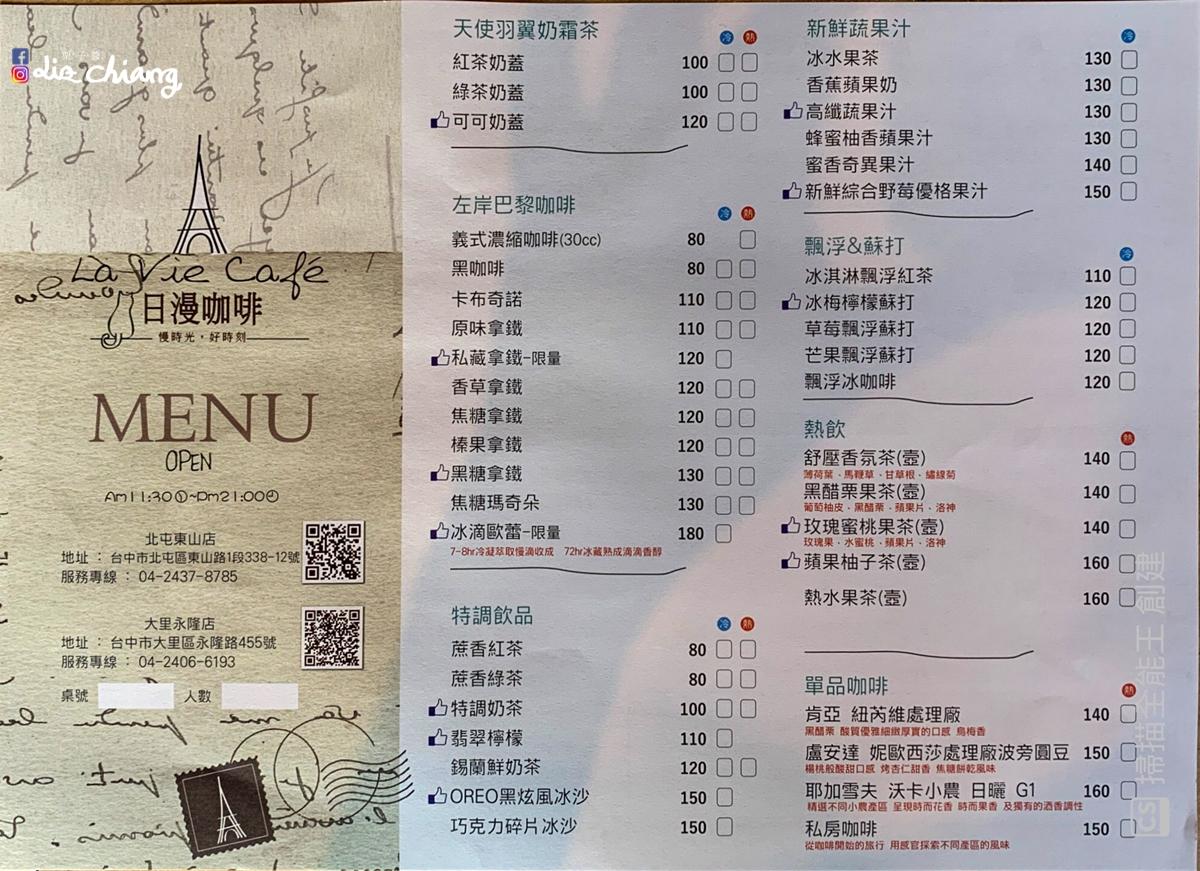IMG_0379Liz chiang 栗子醬-美食部落客-料理部落客