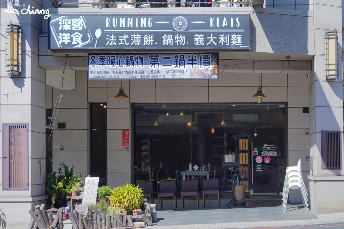 DSC04875Liz chiang 栗子醬-美食部落客-料理部落客